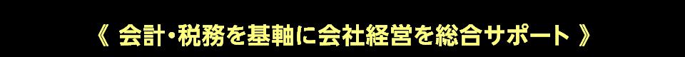 会計・税務を基軸に会社経営を総合サポートする中村公認会計