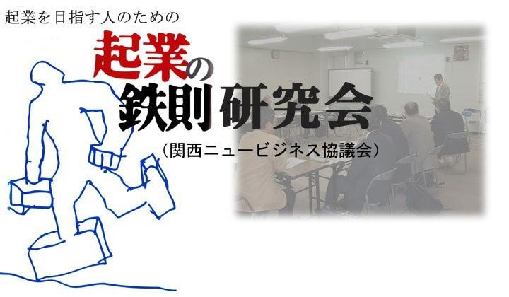 起業の鉄則 研究会
