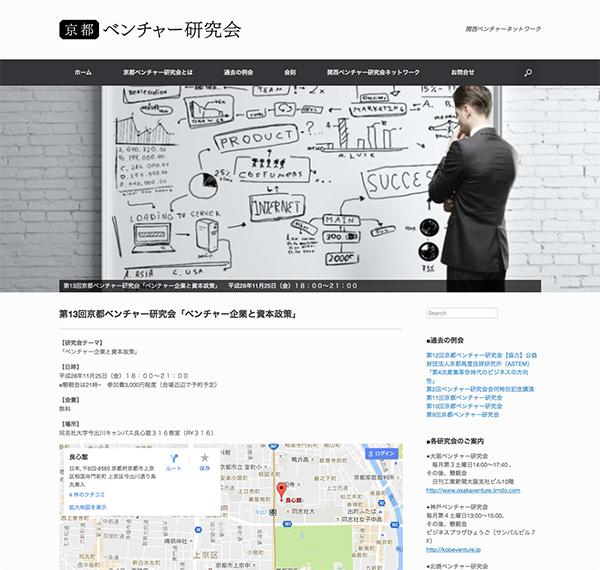 京都ベンチャー研究会ホームページ
