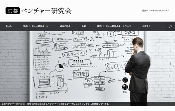 京都ベンチャー研究会ホームページのトップページ画面