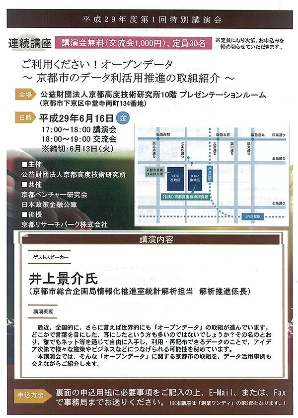 京都市のデータ利活用推進の取組紹介セミナー案内