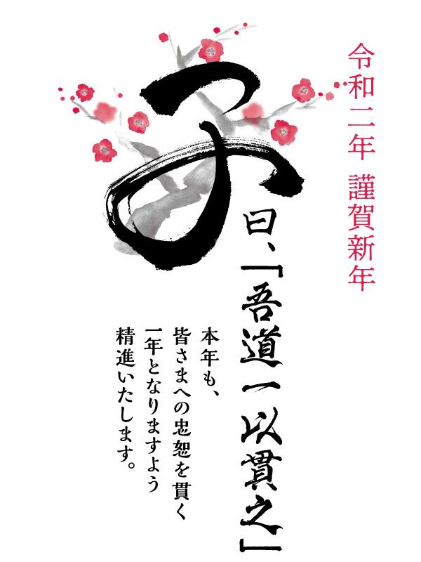 中村公認会計 2020年の年賀状